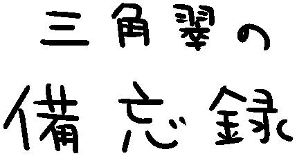 三角翠の備忘録
